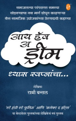 Buy I have a Dream (Marathi): Book