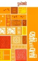 Vyakti Aani Vyalli: Book