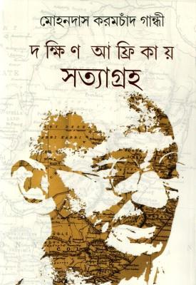 Buy Dakkhin Afrikay Satyagraha: Regionalbooks