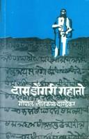 Das Dongri Rahato: Regionalbooks