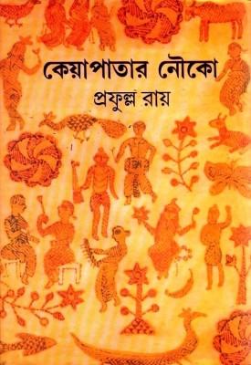 Buy Keyapatar Nouka (Akhanda): Regionalbooks