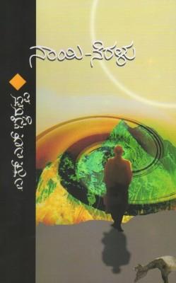 Buy Naayi-Neralu: Regionalbooks