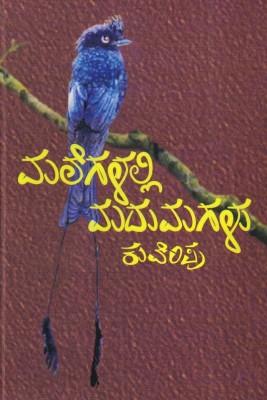 Buy Malegalalli Madumagalu: Regionalbooks