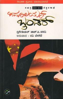 Buy Himaalayan Blunder: Regionalbooks