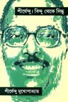 Shirshendu: Bindu Theke Sindhu: Regionalbooks