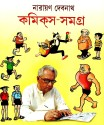 Dashti Kishor Upanyas(Bimal) (Bengali) price comparison at Flipkart, Amazon, Crossword, Uread, Bookadda, Landmark, Homeshop18