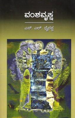Buy Vamshavruksha: Regionalbooks