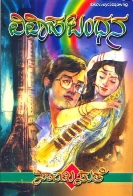 Buy Vivaaha Bandhana: Regionalbooks