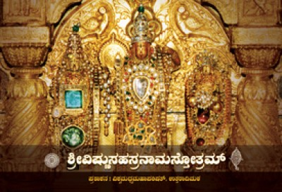 Buy Vishnu Sahasranama (4 Copies): Regionalbooks