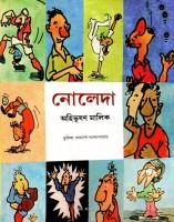 Noleda (Comics): Regionalbooks