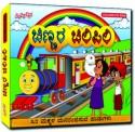 Buzzers Kannada Rhymes Vol 2: Movie