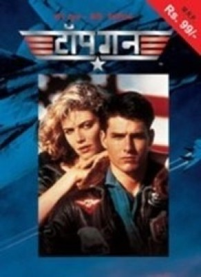 Buy Top Gun: Av Media