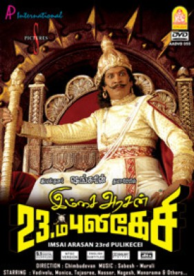 Buy Imsai Arasan 23Rd Pulikesi: Av Media