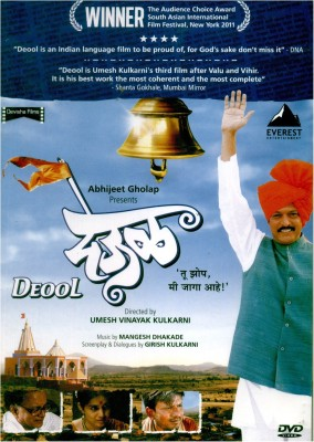 Buy Deool: Av Media