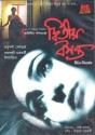 Dwitio Basanta: Movie