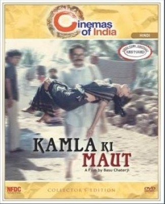 Buy Kamla Ki Maut - Collector's Edition ((Collector's Edition)): Av Media