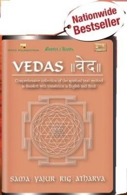 Buy Vedas: Av Media