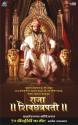Raja Shivchhatrapati Season - Complete: Av Media