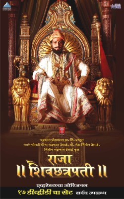 Buy Raja Shivchhatrapati Season - Complete: Av Media