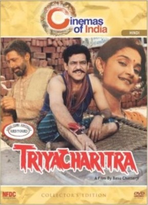 Buy Triyacharitra - Collector's Edition: Av Media