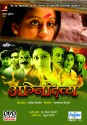 Agnidivya: Movie