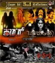 6-5=2 / Charulatha / Horror Picture: Movie