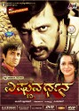 Only Vishnuvardhana: Movie
