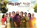 Biswa Bhora Gaan: Av Media