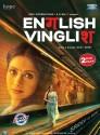 English Vinglish: Av Media