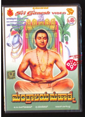 Buy Manthraalaya Mahaathma: Av Media