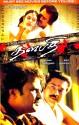 Thalapathi: Movie