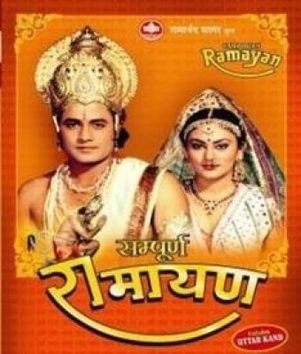 Buy Sampoorna Ramayan: Av Media