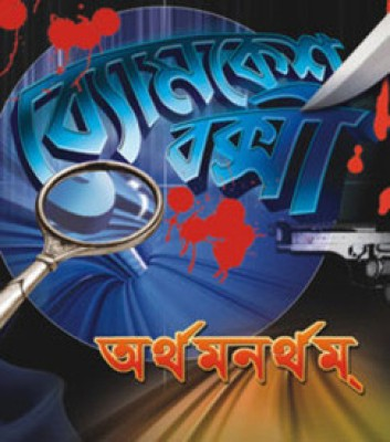 Buy Byomkesh Bakshi-Arthamonorthom: Av Media