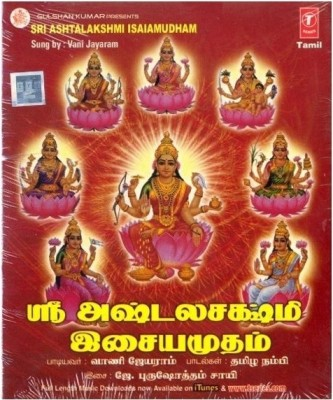 Buy Sri Ashtalakshmi Isaaiamudham: Av Media