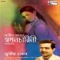 Je Chhilo Amar Swapancharini: Av Media