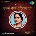 Nutan Monir Genthechhi Haar - Tagore Songs: Av Media