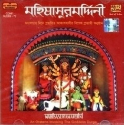 Buy Mahisasuramardini (Mahalaya Day Edition): Av Media