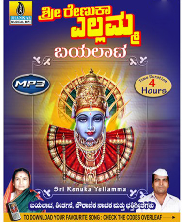 Yellamma Huligemma mp3 download