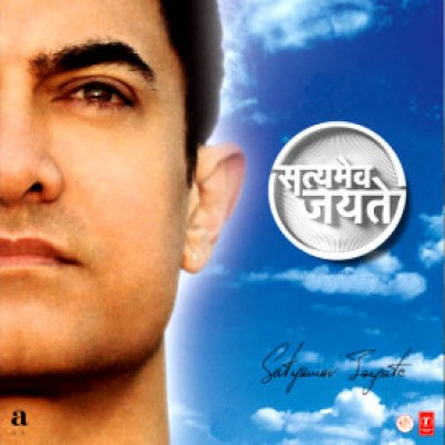 Buy Satyamev Jayate (Tele Serial - Aamir Khan): Av Media