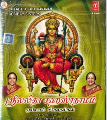 Buy Sri Lalitha Sahasranamam Bombay Sisters(Tamil Devotional) - C. Lalitha: Av Media