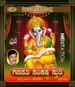 Sri Ganapathi Sankashta Sthuthi: Av Media