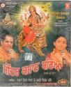 Mandir Kamaal Baneya: Av Media