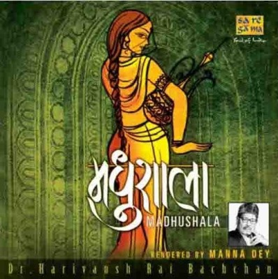 Buy Madhushala (Standard Edition): Av Media