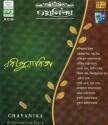 Chayanika - Rabindra Kabita: Av Media