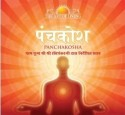 The Art Of Living: Panchakosha: Av Media