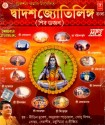 Dwadash Jotirling: Av Media