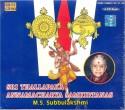 Sri Thallapaka Annamacharya Samkirtanas - M.S. Subbulakshmi: Av Media