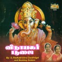 Vinayagar Poojai - S. Radhakrishna Sasthrigal & Bombay Sisters: Av Media