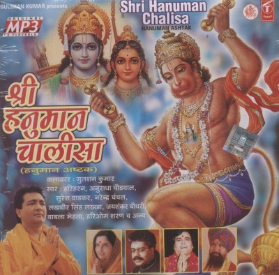 Buy Shree Hanuman Chalisa (Hanuman Ashtak): Av Media