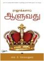 Rajakkalai Aaluvathu: Av Media